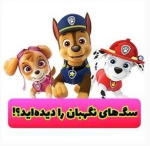 کارتون سگ های نگهبان