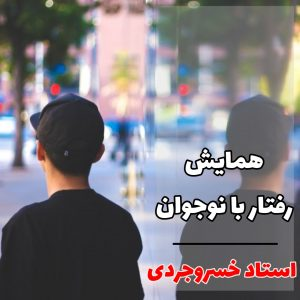 رفتار با نوجوان
