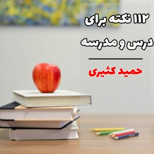درس و مدرسه