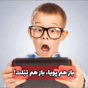تبلیغ تبلت در شبکه پویا