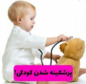 روانشناس کودک