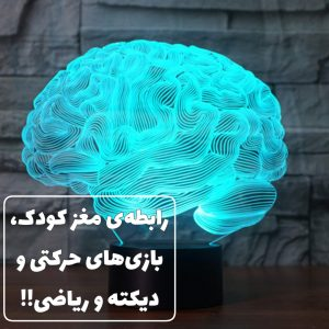 مغز کودک و تحرک